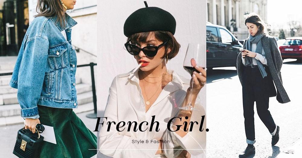 法國女生的時尚經典風格:Ankle Boots、Denim 都是百搭氣質單品!據說每個法國女人都有?