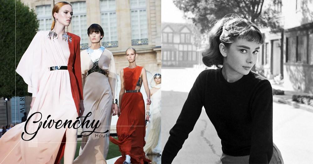 Givenchy 2018 FW Haute Couture 秋冬高級訂製服公佈!那些有關品牌鮮為人知的事!