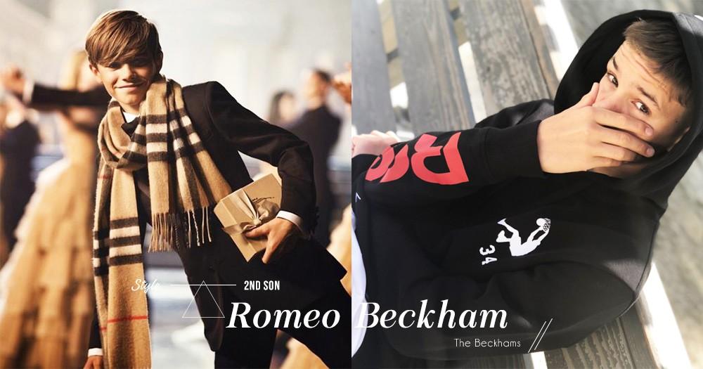 碧咸15歲次子 Romeo 是三子中對時尚最有看法!顏值更不輸哥哥!