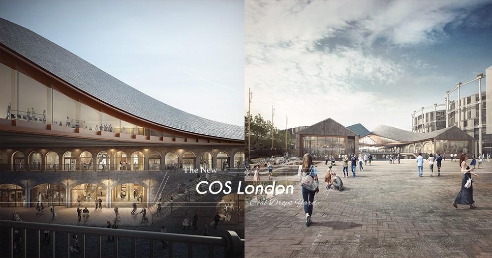 下個倫敦必到之處,COS最新的Coal Drops Yard專門店!