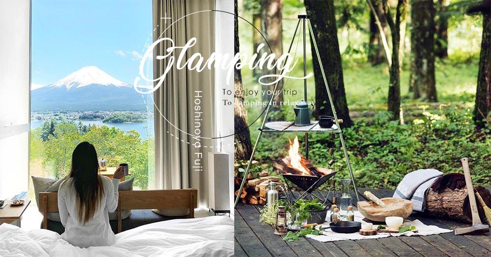 露營不再是苦差,日本大熱豪華露營!住在度假村遠眺富士山,戶外用具和旅程全都準備好!
