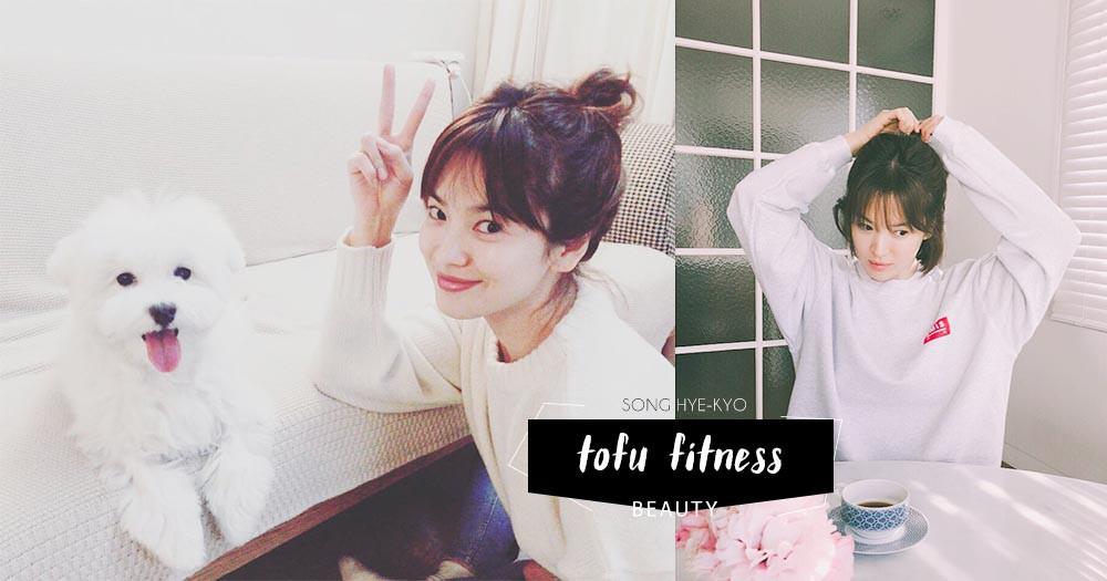 宋慧喬素顏被公開,不禁想問她吃防腐劑嗎?她說是靠「豆腐減肥法」,還要隨身攜帶這個東西!