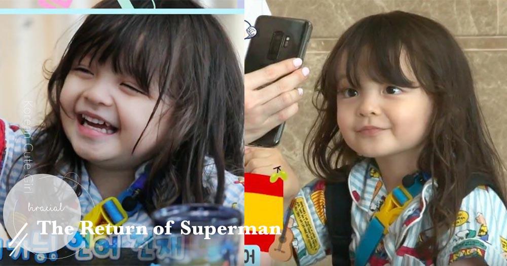 《超人回來了》足球員家庭加入:萌爆混血小女生靠天份精通4國語言,根本是語言天才!