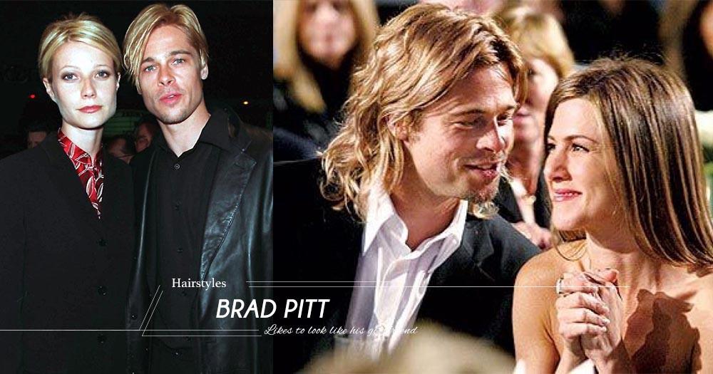 太閃太暖心了!畢彼特才是終極好男人?他的各種髮型,原來都是跟隨當時女朋友的髮型改變!