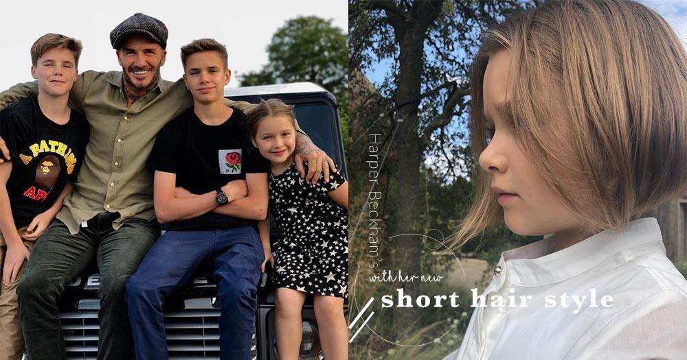 就連Harper Beckham也剪短髮上癮了!Victoria Beckham發佈小哈七最新耳下5公分短髮清爽造型照!