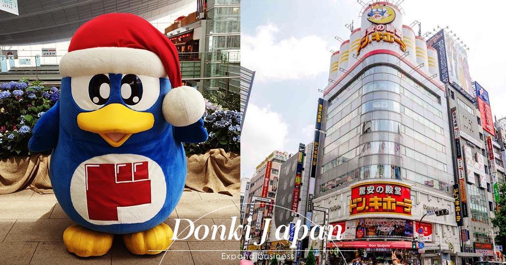 以後去東京夜晚睡不著也可以逛街了!「驚安の殿堂」宣布拓展業務將於澀谷開設酒店!