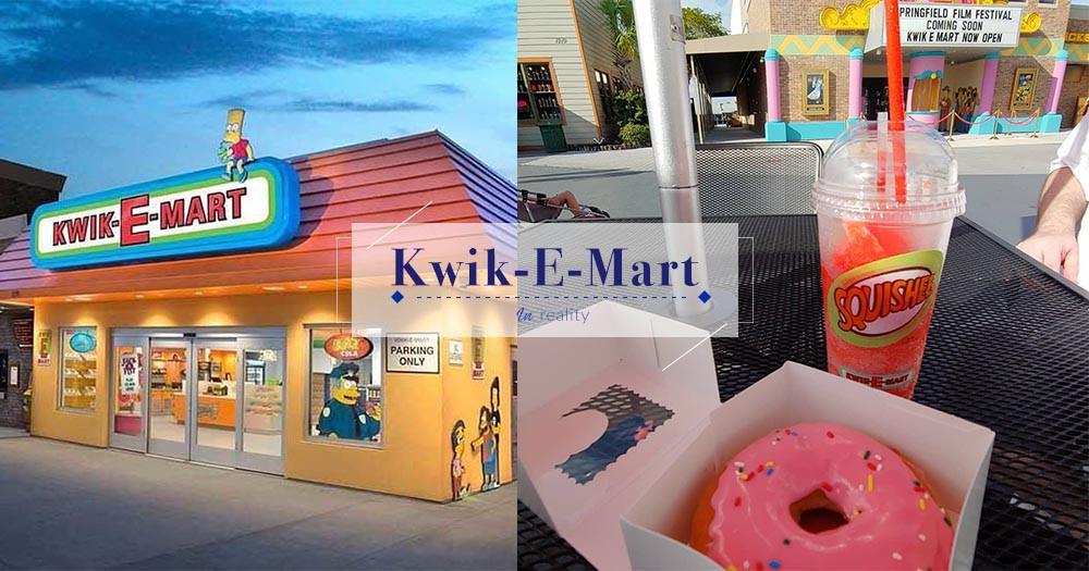 給The Simpsons的粉絲們一大驚喜!真正的Kwik-E-Mart於美國開幕,讓你親身品嚐粉紅色Donuts、Buzz可樂!