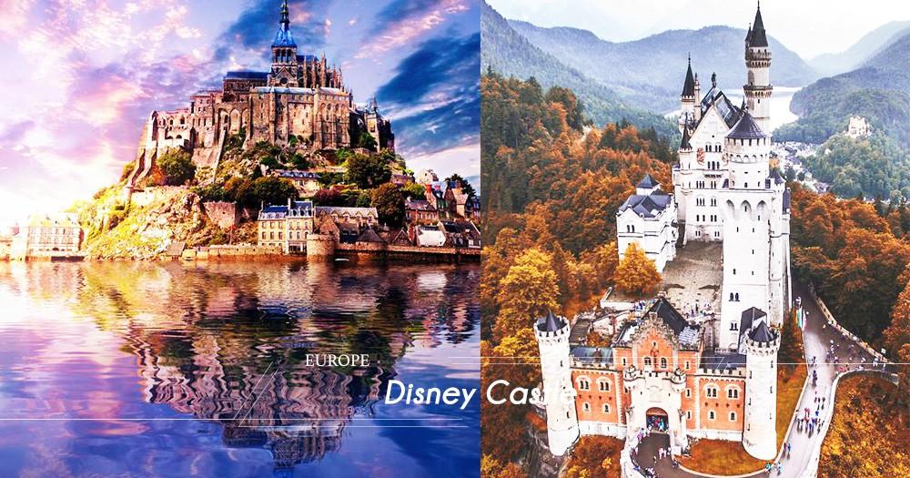 「完成你的公主夢!」走進迪士尼童話世界的國度,人生必去的歐洲唯美城堡!