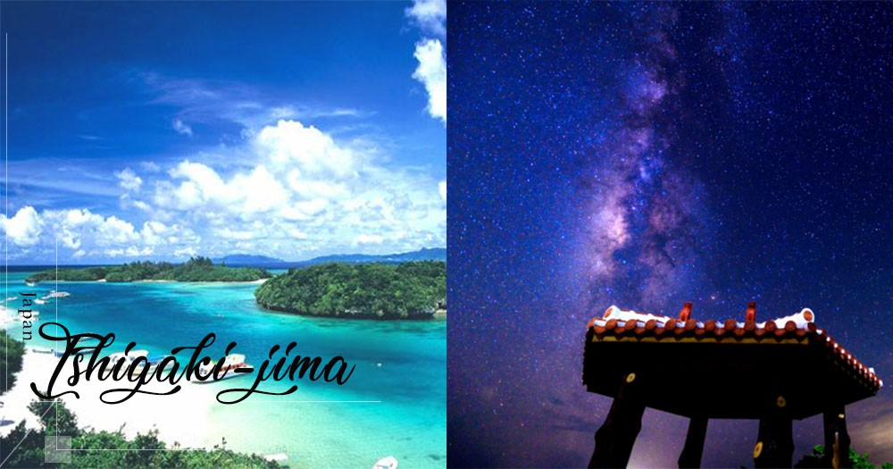 日本8月中限定石垣島星空祭:欣賞銀河及南十字星,親眼看到天上無比清晰的星星!