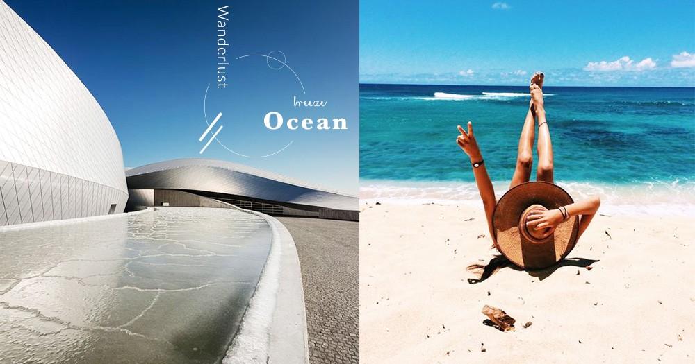 「到處遊覓尋找專屬你的海洋!」抓緊夏天的尾巴遠走北歐享受一下清涼的海風吧!