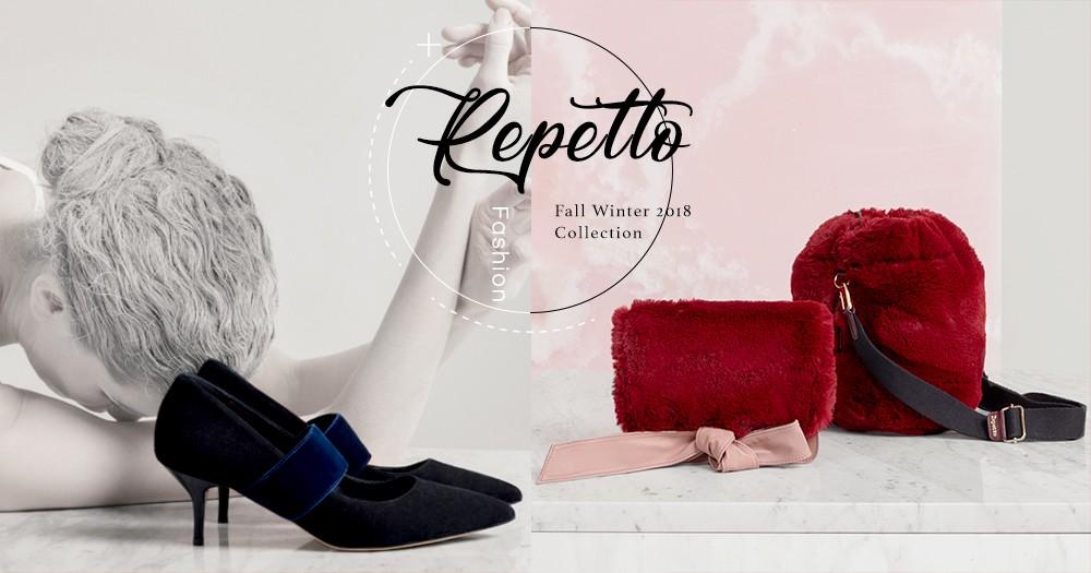 「楓紅溫暖色調顯白,更有時尚感」Repetto 全新系列展現冬日法式優雅!