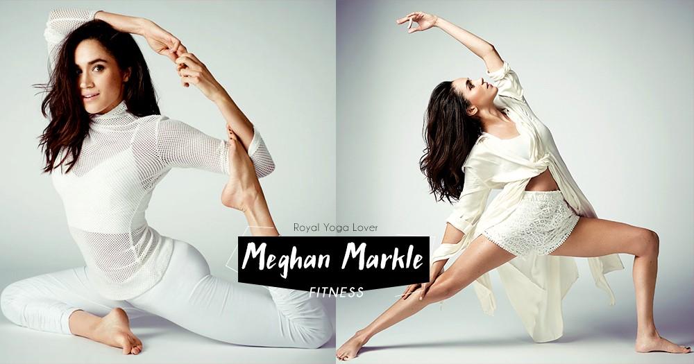 「 每天早上都要練瑜伽」Meghan Markle 是一位瑜伽狂熱愛好者,還帶動哈里王子一起練!