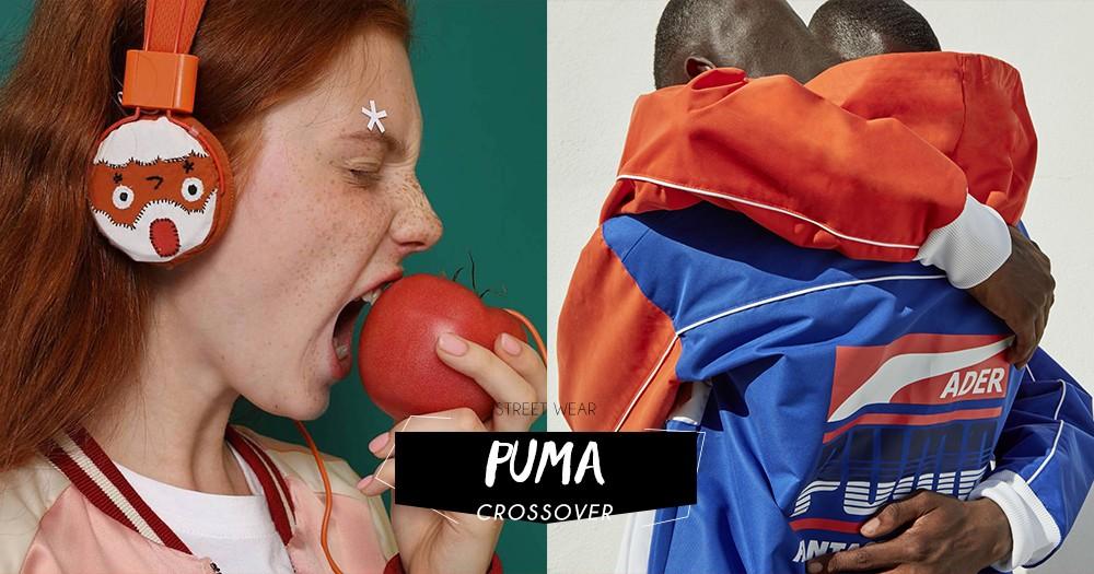 「文藝復古運動風成大熱」PUMA與韓國、上海兩大潮牌聯乘,最適合喜愛街頭時尚的你!