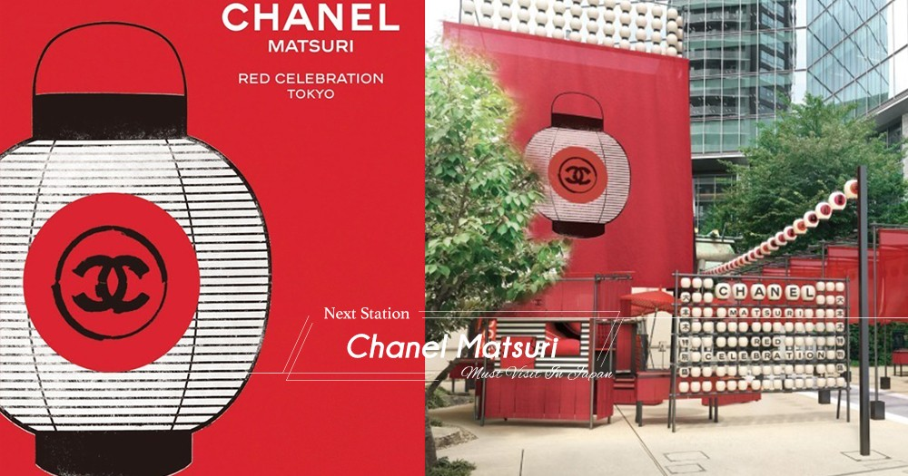 下個日本好去處!Chanel帶來美妝祭典「CHANEL MATSURI」!