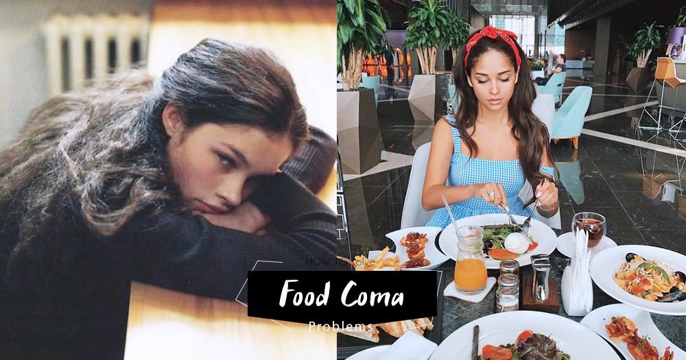「吃飽很想睡」每次吃完午餐都會飯氣攻心,變得昏昏欲睡?原來吃乳酪、香蕉等可精神一天!