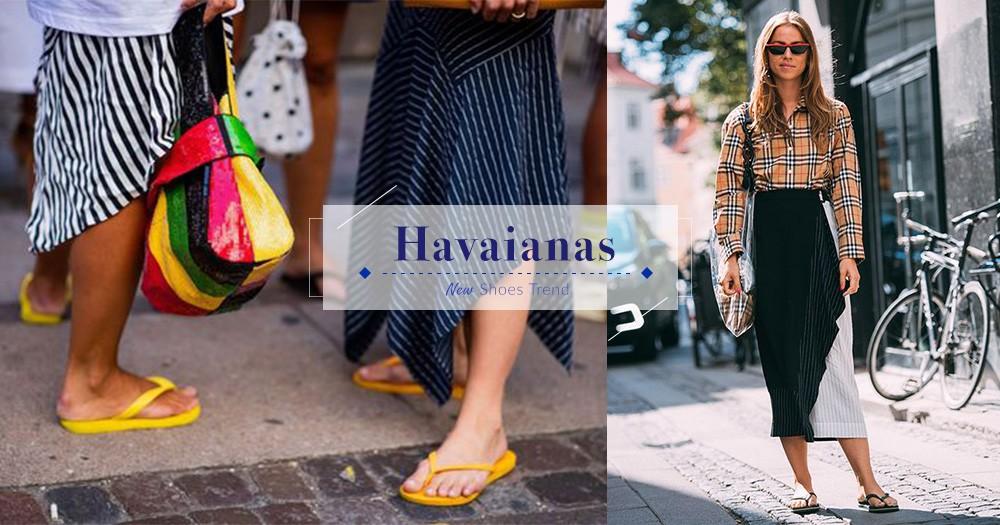 快穿上你的Havaianas拖鞋!因為這雙人字拖已經成為街拍達人必備的時尚單品了!