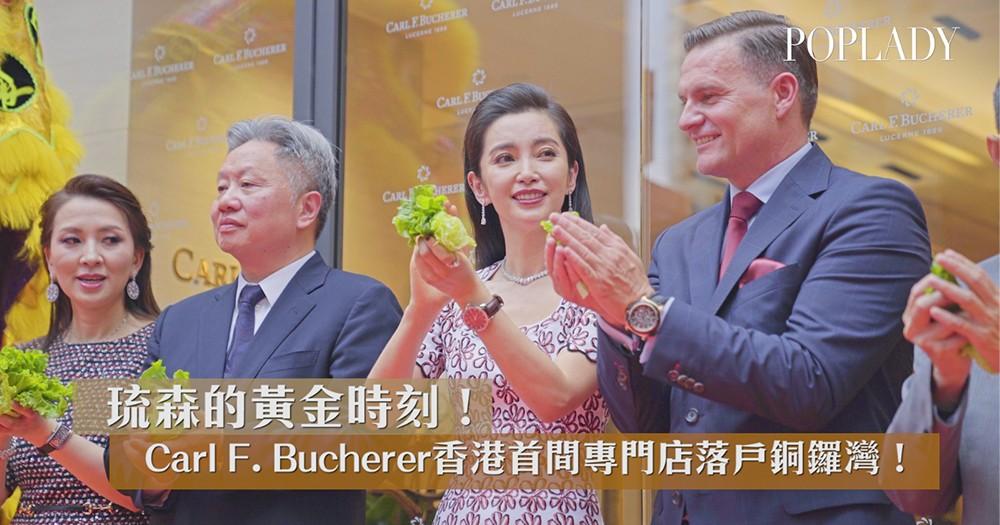 琉森的黃金時刻!全球形象代言人李冰冰親臨香港見證百年傳統!