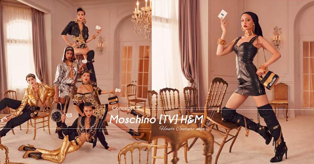 友情和多元魅力喝彩!Moschino [TV] H&M造型照片正式發佈!