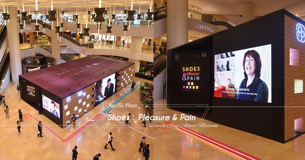 一雙鞋履一段故事!Shoes:Pleasure And Pain展覽來到亞洲巡展終站!
