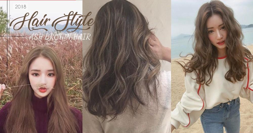 充滿浪漫透明感:轉轉髮色「霧色亞麻啡」把秋冬變得更浪漫甜美!