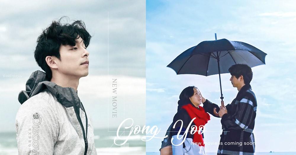 繼《鬼怪》和《屍殺列車》後,孔劉闊別2年終於接拍新電影,更有機會和朴寶劍同場出演!