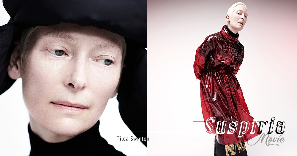 Tilda Swinton真的太有氣場!最近登上雜誌封面,並重演70年代恐怖片,她的氣質依然不吃人間煙火!