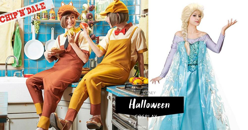 萬聖節不一定要恐怖地扮鬼:日本推出迪士尼服裝,可愛又適合萬聖節!