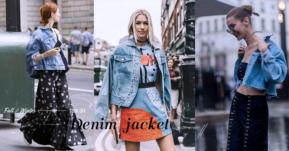 告別夏天:踏入涼涼的天氣「時尚牛仔外套」讓你秒變名模時尚的秋天單品!