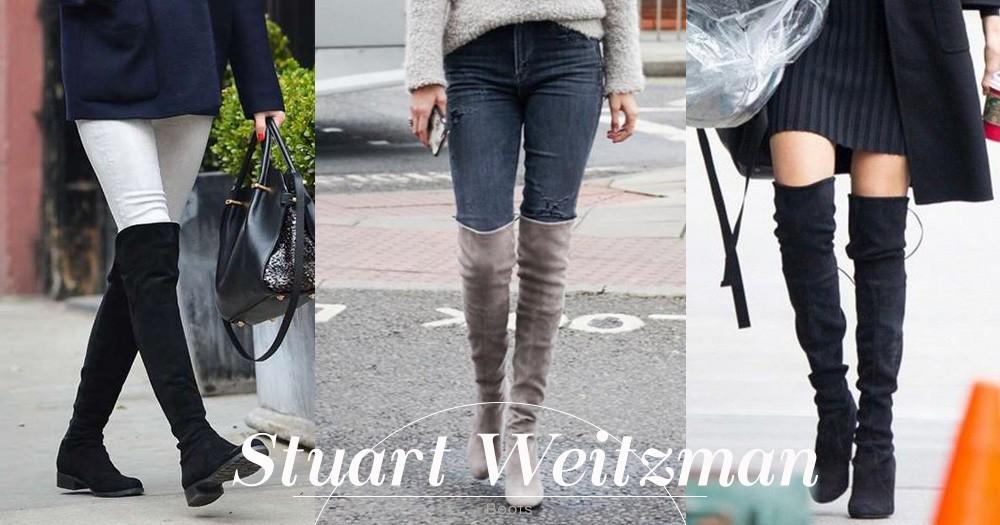 長靴界第一!據說Stuart Weitzman的經典及膝長靴,是每個女生也必須擁有的!