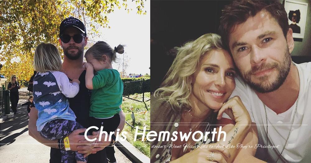 「不希望他們有特權」出自貧窮家庭的Chris Hemsworth,直言怕自己的孩子會被寵壞!