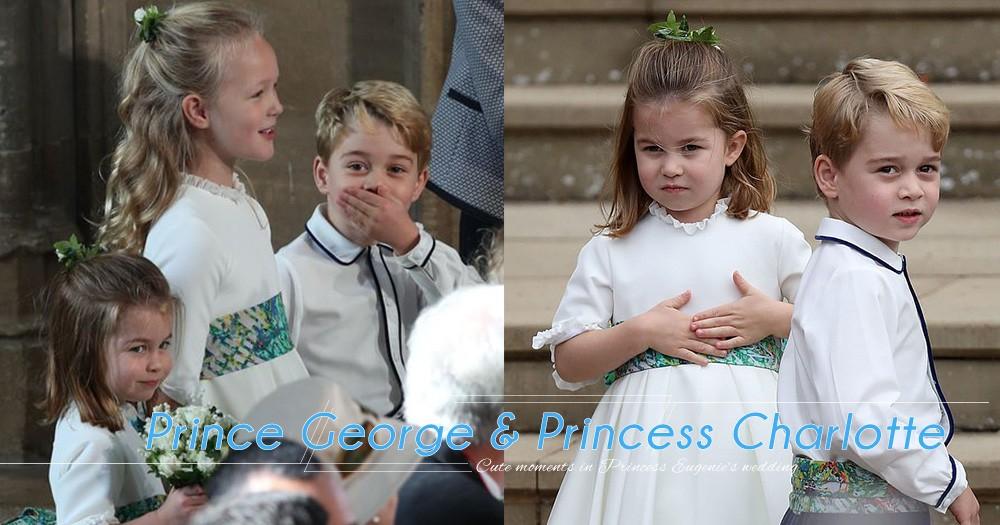 他們永遠都是搶眼的主角!在Princess Eugenie的婚禮裡,我們只想看小王子小公主的可愛模樣!