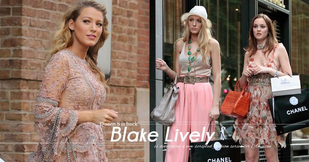 《Gossip Girl》Queen S回歸?Blake Lively將與Amazon合作製作時裝為主的電視劇!