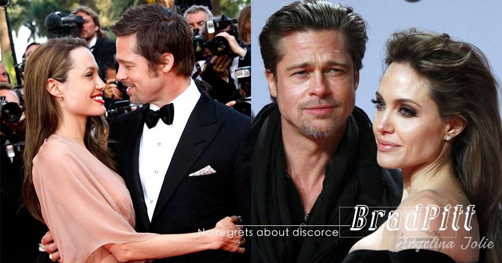 「當愛情只剩下恨,離開是唯一可以做的事」Brad Pitt揚言未曾後悔與Angelina Jolie離婚!