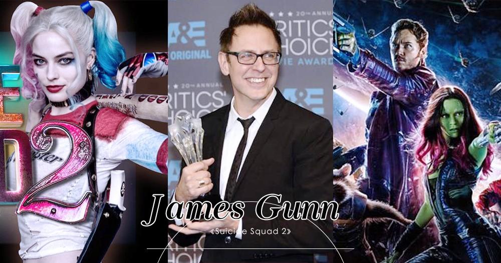 「英雄在哪都有光芒」Marvel《銀河守護隊》導演James Gunn轉戰到敵對公司DC!