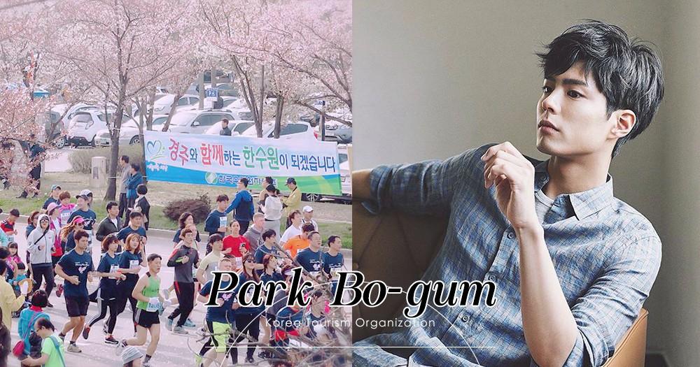 「我願意追」韓國一位男友為了讓女友成功跑馬拉松,利用朴寶劍引誘!