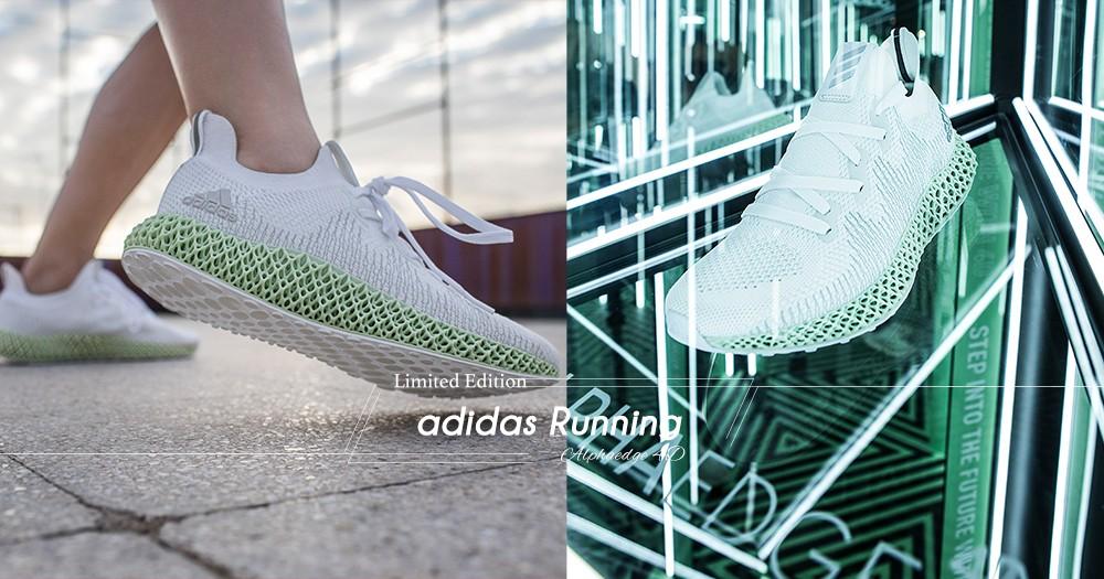 當運動品牌遇上科技公司!adidas再推出超限量系列!
