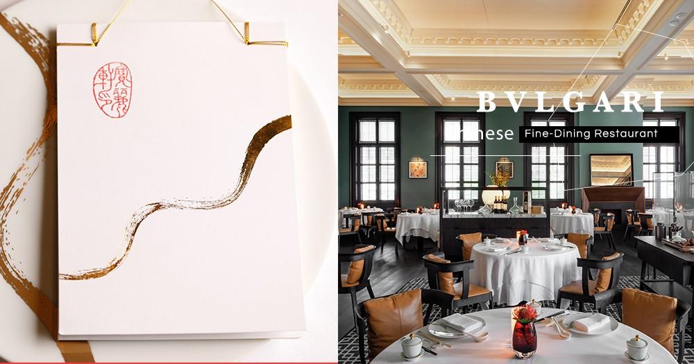 嚴選上海最新中式餐廳!BVLGARI Hotel Shanghai寶麗軒驚豔問世!