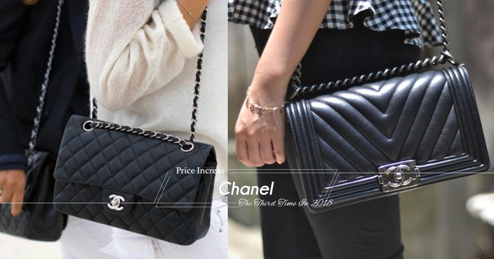 Chanel手袋同年再次漲價!有沒有你想要入手的手袋款式呢?