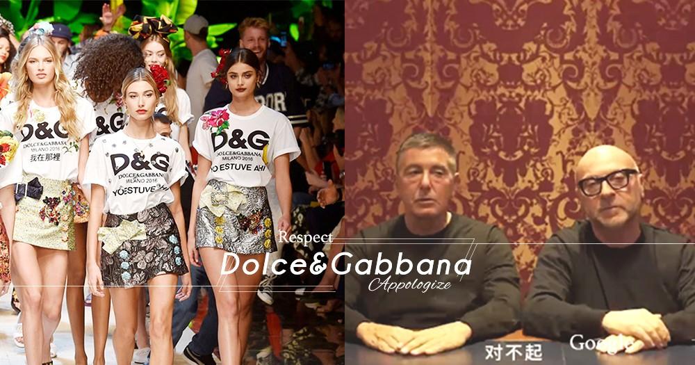 峰迴路轉!Dolce&Gabbana為「錢途」跪低?設計師普通話說對不起!