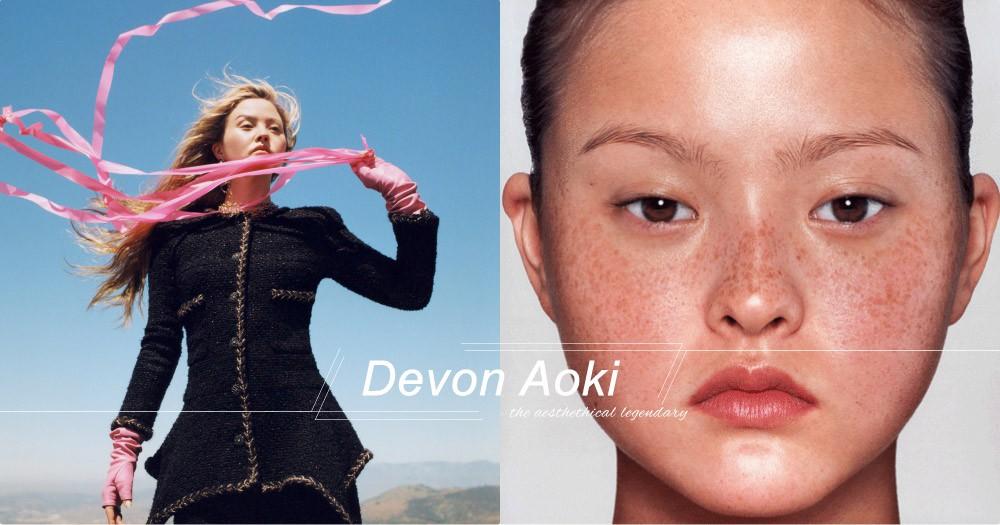 Devon Aoki 戴文.青木!奇蹟般的1.68米超模重返時尚界!