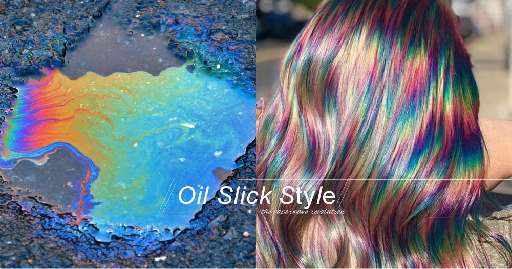Oil Slick!被天神觸碰過的秀髮!色彩讓頭髮呈現立體曲線美