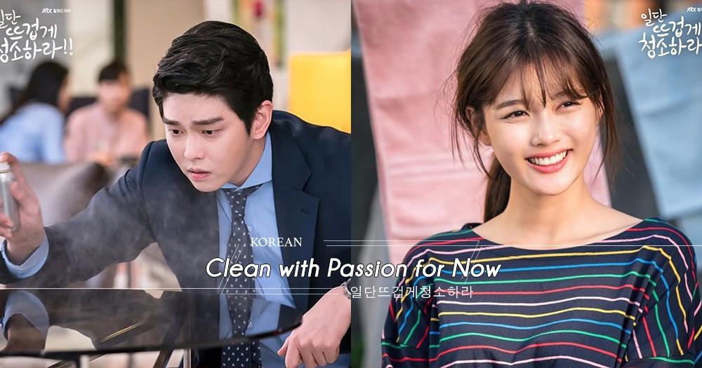 將成為最受歡迎韓劇之一《先熱情的打掃吧》,男女主角金裕貞、尹鈞相搞笑可愛劇照公開!