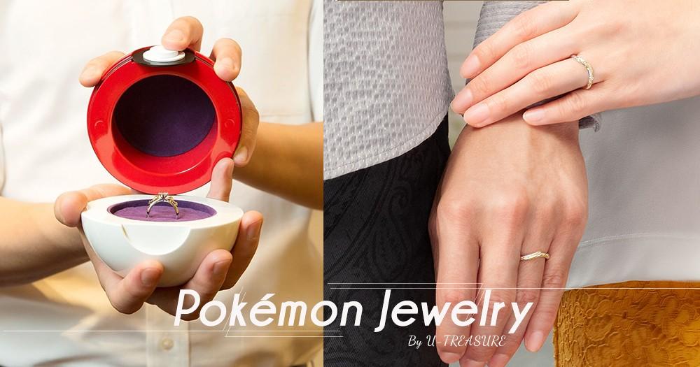 還想念小熊維尼婚戒嗎?如今就連Pokémon也有首飾系列,單是精靈球戒指盒的細節已經足以令人動心了!