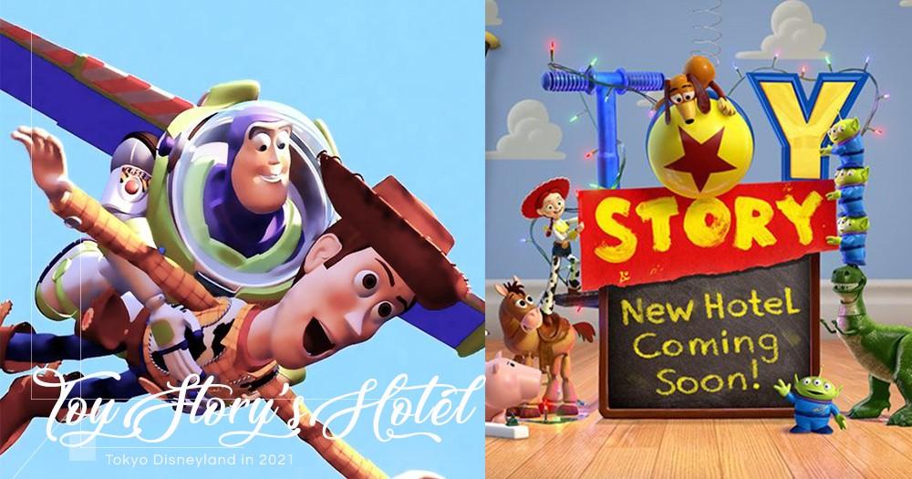 反斗奇兵粉絲瘋狂了!東京迪士尼宣布Toy Story主題酒店將於2021年開幕,可以走進Andy的睡房找Woddy!
