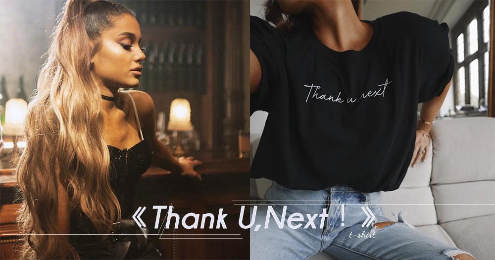 分手後送給自己的禮物,大呼「多謝前度」!入手Ariana Grande大熱歌曲《Thank U,Next》同名Tee!