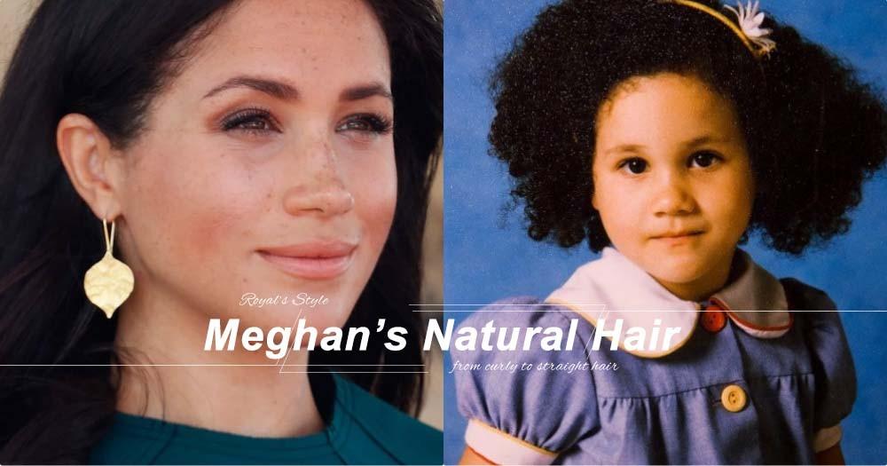 卷髮族又一成員!原來Meghan天生也是自然卷曲髮,還很有鄰家少女特質!
