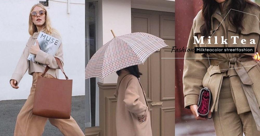 冬日小溫暖,文青女神必備「奶茶色」原來不只百搭,也輕易把時尚氣質穿出來!