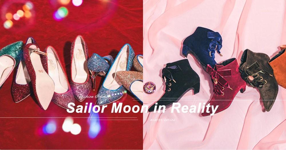 不是發夢吧?真的可以把Sailor Moon在動畫中穿過的單品著上身嗎!