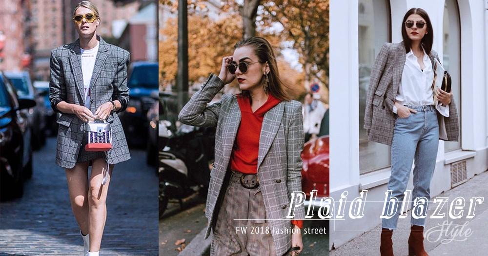 不想要平平無奇的走到街上?這個秋冬必備「格紋西裝外套」讓你秒變時尚達人!