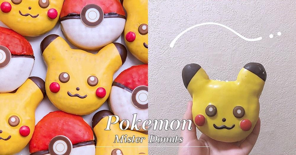 「比卡超出來吧」Pokemon效應:日本Mister Donuts推出超可愛比卡超和精靈球甜甜圈!